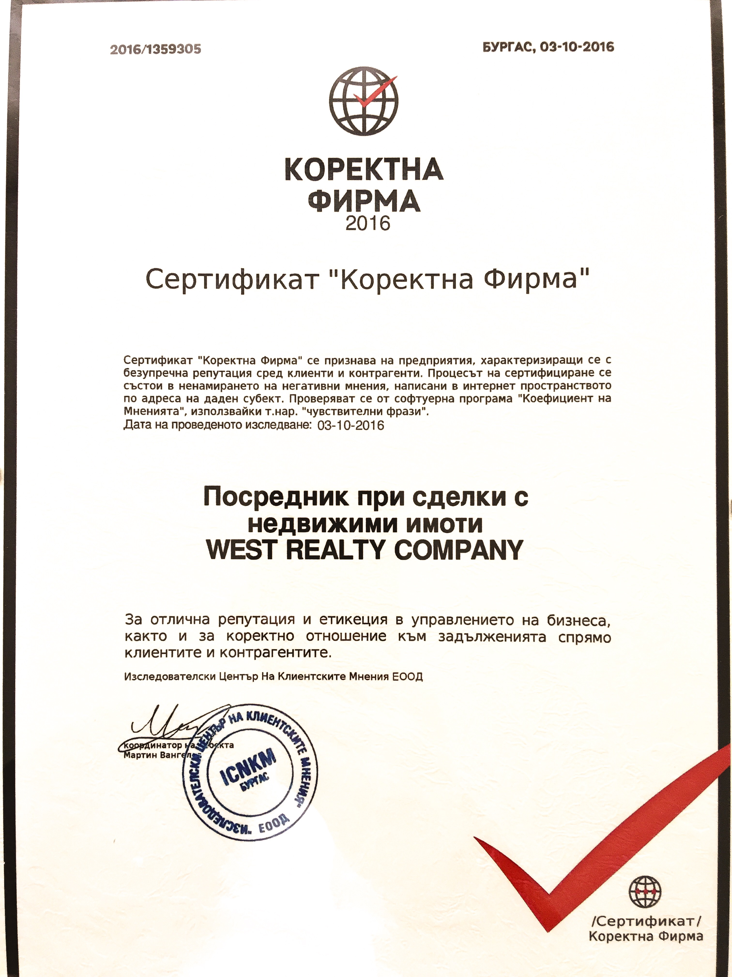 Сертификат за коректна фирма на West Realty Company
